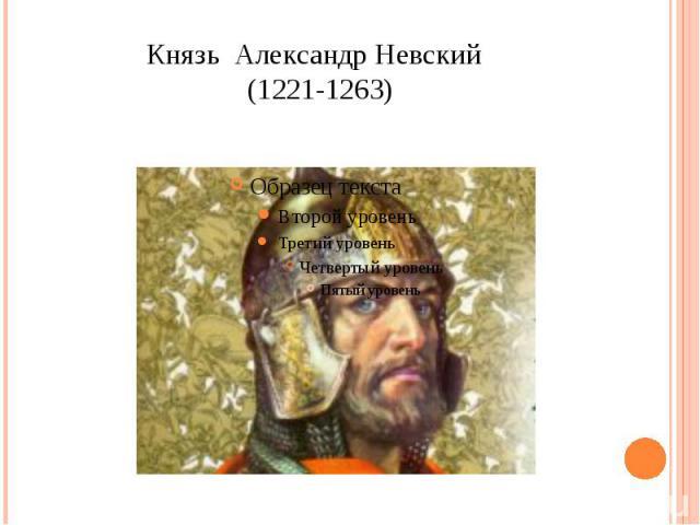 Князь Александр Невский (1221-1263)