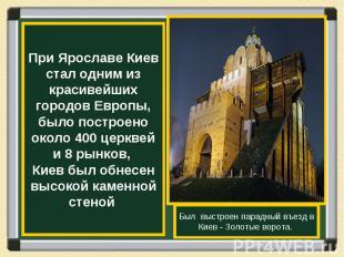 При Ярославе Киев стал одним из красивейших городов Европы, было построено около
