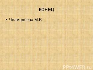 конецЧелмодеева М.В.