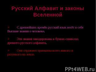 Русский Алфавит и законы Вселенной С древнейших времён русский язык несёт в себе