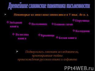 Древнейшие славянские памятники письменностиНекоторые из этих книг относятся к V