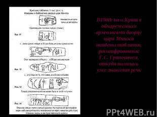 В1900г на о.Крит в обнаруженном археологами дворце царя Миносанайдены таблички,