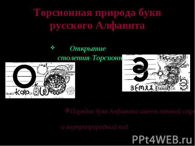 Торсионная природа букв русского Алфавита Открытие столетия-Торсионные поля Порядок букв Алфавита имеет точный строй и внутриприродный код