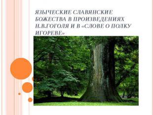 Языческие славянские божества в произведениях Н.В.Гоголя и в «Слове о полку Игор