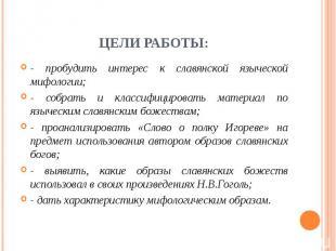 Цели работы:- пробудить интерес к славянской языческой мифологии;- собрать и кла
