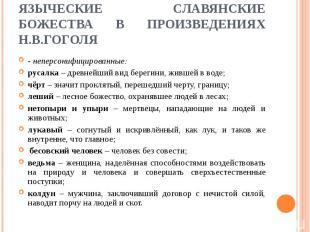 Языческие славянские божества в произведениях Н.В.Гоголя- неперсонифицированные: