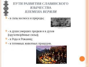 Пути развития славянского язычестваплемена верили- в силы космоса и природы;- в