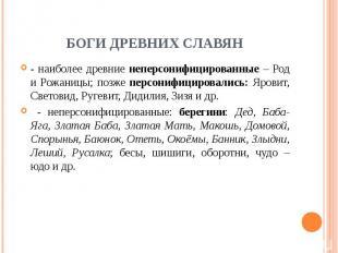 Боги древних славян- наиболее древние неперсонифицированные – Род и Рожаницы; по