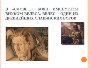 В «Слове…» Боян именуется внуком Велеса. Велес – один из древнейших славянских б