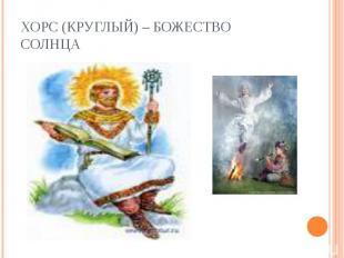 Хорс (круглый) – божество солнца