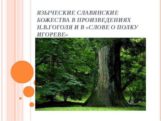 Языческие славянские божества в произведениях Н.В.Гоголя и в «Слове о полку Игореве»