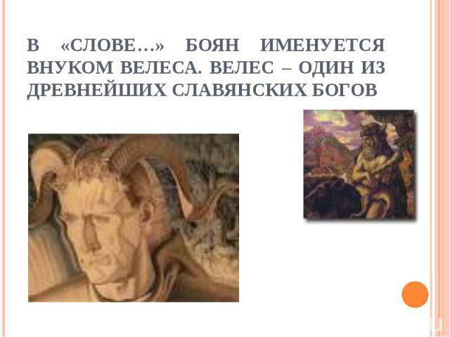 В «Слове…» Боян именуется внуком Велеса. Велес – один из древнейших славянских богов