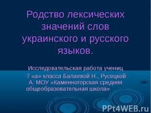 Родство лексических значений слов украинского и русского языков Исследовательска