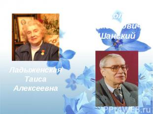 Николай Максимович ШанскийЛадыженскаяТаисаАлексеевна