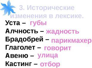 3. Исторические изменения в лексике.Уста – Алчность – Брадобрей – Глаголет – Аве