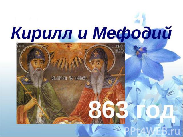 КириллицаКирилл и Мефодий