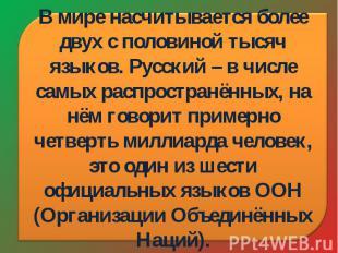 В мире насчитывается более двух с половиной тысяч языков. Русский – в числе самы