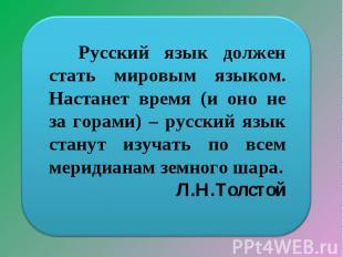 Русский язык должен стать мировым языком. Настанет время (и оно не за горами) –