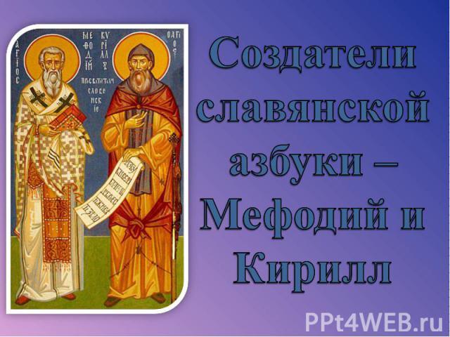 Создатели славянской азбуки – Мефодий и Кирилл