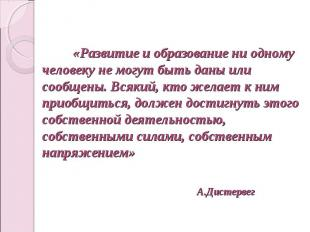 «Развитие и образование ни одному человеку не могут быть даны или сообщены. Всяк