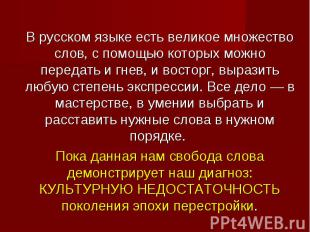 В русском языке есть великое множество слов, с помощью которых можно передать и