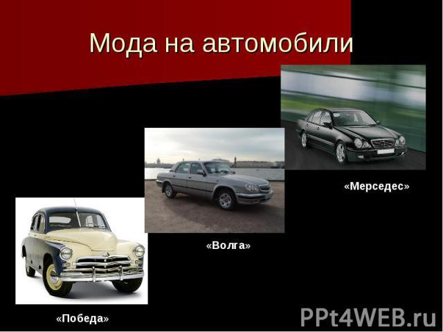 Мода на автомобили