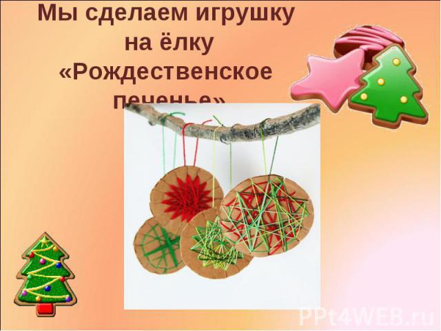Мы сделаем игрушку на ёлку «Рождественское печенье»