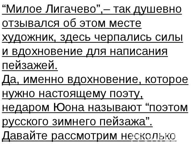 """""""Милое Лигачево"""",– так душевно отзывался об этом месте художник, здесь черпались силы и вдохновение для написания пейзажей.Да, именно вдохновение, которое нужно настоящему поэту, недаром Юона называют """"поэтом русского зимнего пейзажа"""". Давайте рассм…"""