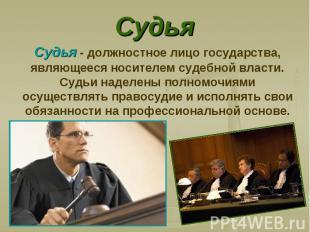СудьяСудья - должностное лицо государства, являющееся носителем судебной власти.