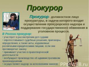 ПрокурорПрокурор - должностное лицо прокуратуры, в задачи которого входит осущес