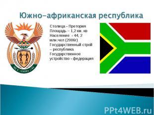 Южно-африканская республикаСтолица - ПреторияПлощадь – 1,2 км. квНаселение - 44,