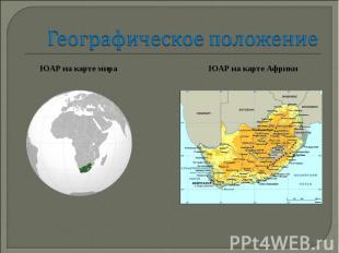 Географическое положение ЮАР на карте мира ЮАР на карте Африки