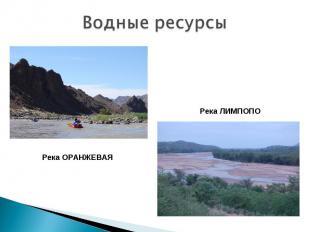 Водные ресурсыРека ЛИМПОПОРека ОРАНЖЕВАЯ