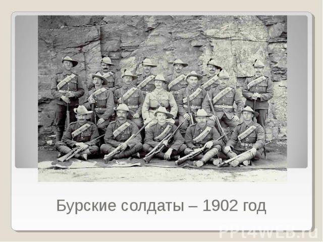 Бурские солдаты – 1902 год
