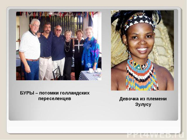 БУРЫ – потомки голландских переселенцевДевочка из племени Зулусу