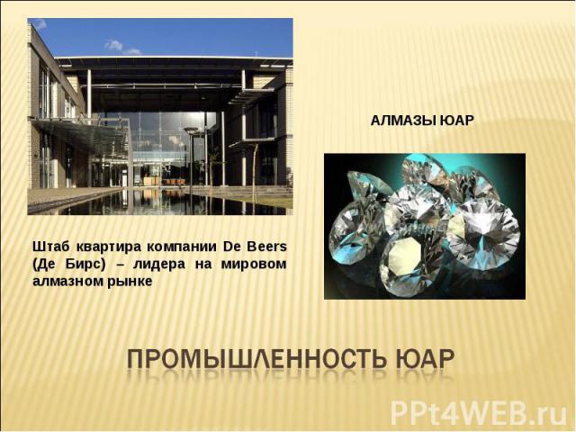 АЛМАЗЫ ЮАРШтаб квартира компании De Beers (Де Бирс) – лидера на мировом алмазном рынкеПромышленность ЮАР
