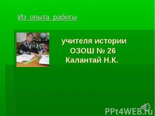 Из опыта работы учителя истории ОЗОШ № 26 Калантай Н.К.