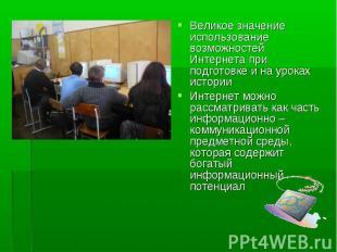 Великое значение использование возможностей Интернета при подготовке и на уроках