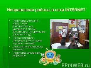 Направления работы в сети INTERNETПодготовка учителя к уроку. Поиск дополнительн