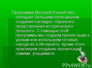 Программа Microsoft PowerPoint., обладает большим потенциалом создания наглядно-