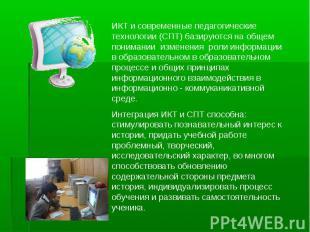 ИКТ и современные педагогические технологии (СПТ) базируются на общем понимании