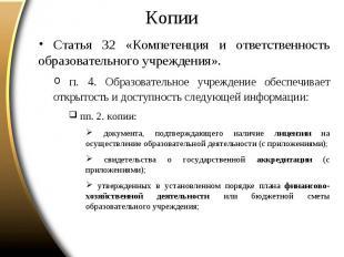Копии Статья 32 «Компетенция и ответственность образовательного учреждения». п.