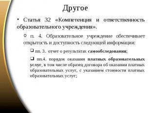 Другое Статья 32 «Компетенция и ответственность образовательного учреждения». п.