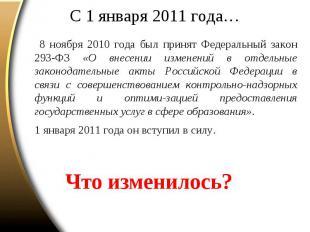 С 1 января 2011 года… 8 ноября 2010 года был принят Федеральный закон 293-ФЗ «О