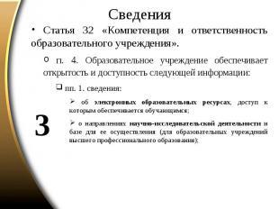 Сведения Статья 32 «Компетенция и ответственность образовательного учреждения».