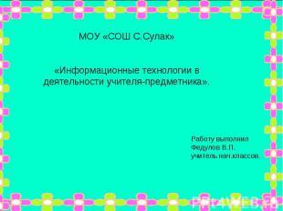 МОУ «СОШ С.Сулак» «Информационные технологии в деятельности учителя-предметника»