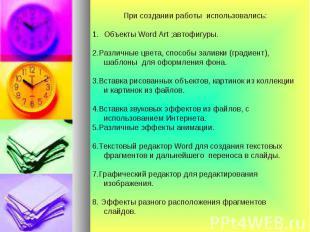 При создании работы использовались:Объекты Word Art ;автофигуры.2.Различные цвет