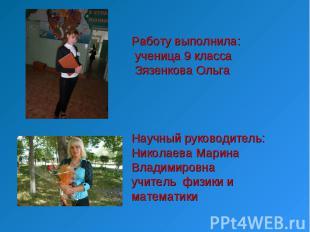 Работу выполнила: ученица 9 класса Зязенкова Ольга Научный руководитель: Николае