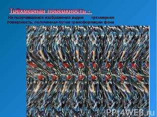 Трёхмерная поверхность - На получившемся изображении видна тpехмеpная поверхност