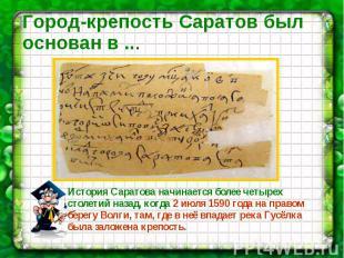 Город-крепость Саратов был основан в ...История Саратова начинается более четыре